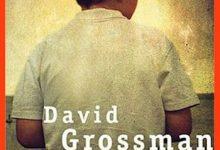 David Grossman - Le livre de la grammaire intérieure