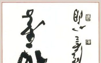 Photo of Maître Takuan – Mystères de la sagesse immobile