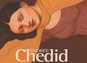 Andrée Chedid - La maison sans racines